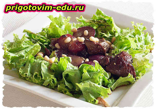 Салат куриная печень с виноградом