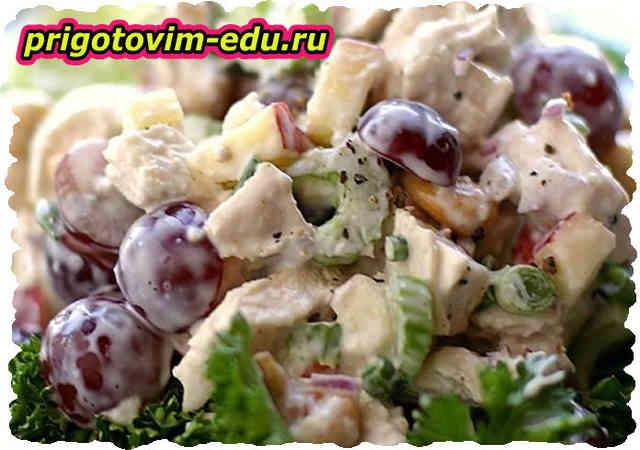 Салат с сельдереем и виноградом