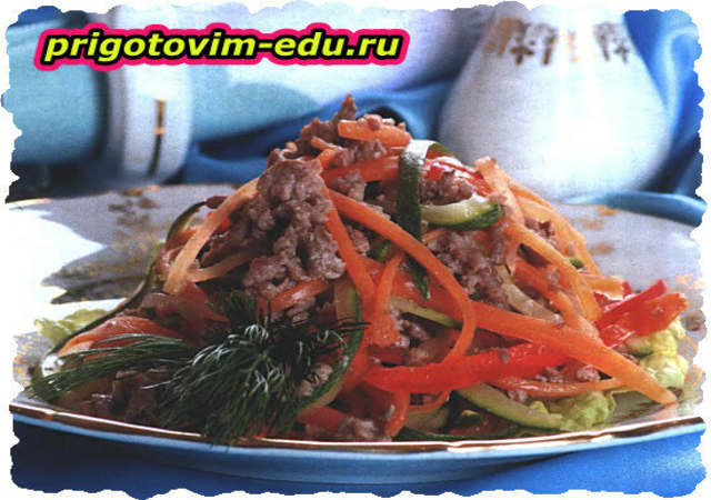 Салат мясной с цуккини