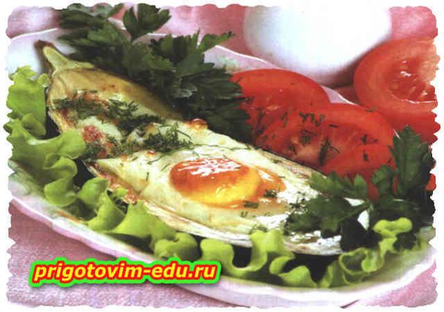 Баклажан запеченный с яйцом и сыром