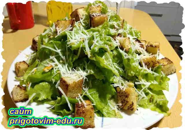 Оригинальный салат цезарь с соусом