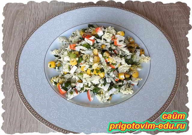 Салат с крабовыми палочками, кукурузой и пекинской капустой