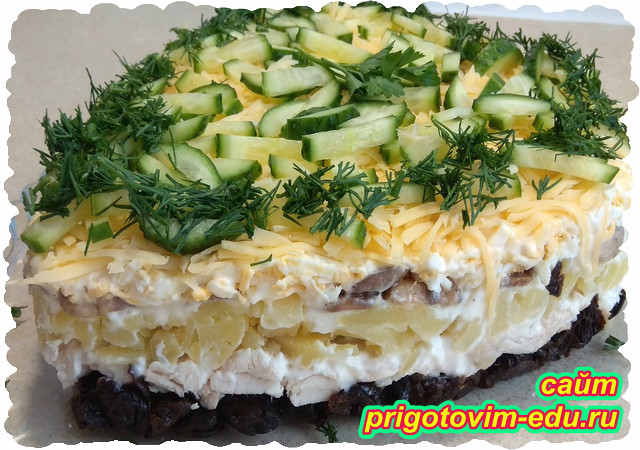 Слоеный салат с курицей, грибами и сыром