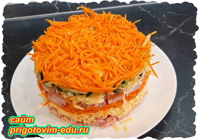Легкий салат с ветчиной и корейской морковью