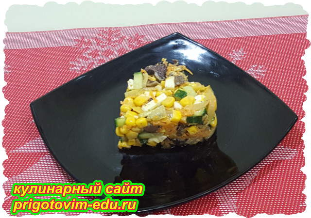 Салат из кукурузы с грибами без майонеза