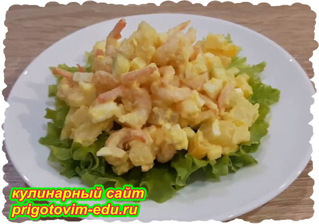 Салат с креветками, ананасом и сыром. Видео рецепт