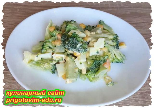 Салат из брокколи с яйцом и кукурузой. Видео рецепт