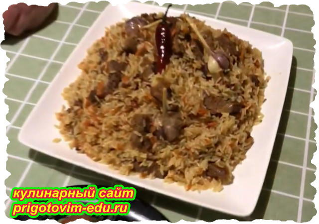 Узбекский плов с говядиной в казане. Видео рецепт