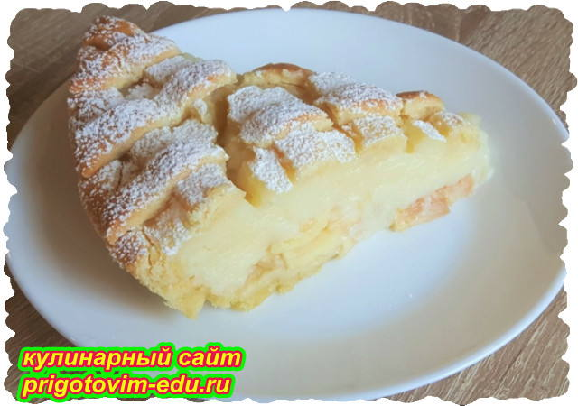 Песочный пирог с яблоками и заварным кремом. Видео рецепт