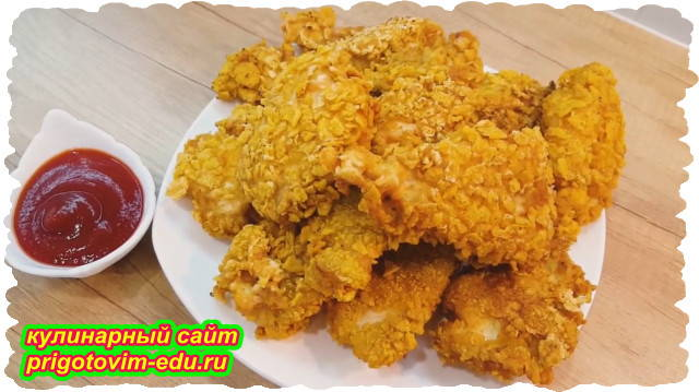 Стрипсы из куриного филе
