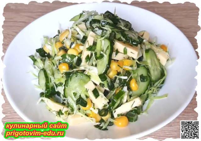 Салат из капусты с кукурузой и огурцами. Видео рецепт