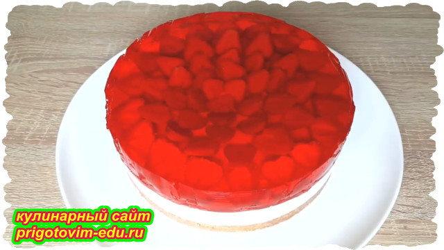 Творожный торт с клубникой и желе без выпечки