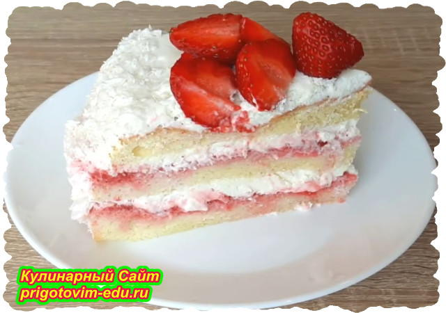 Бисквитный торт с клубникой и кокосовой стружкой. Видео рецепт