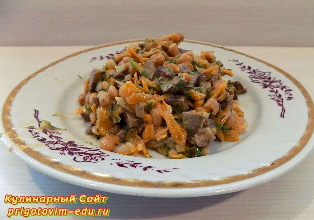 Салат из куриной печени с морковью, луком и фасолью