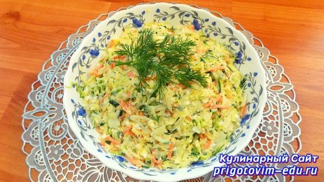 Салат из савойской капусты.
