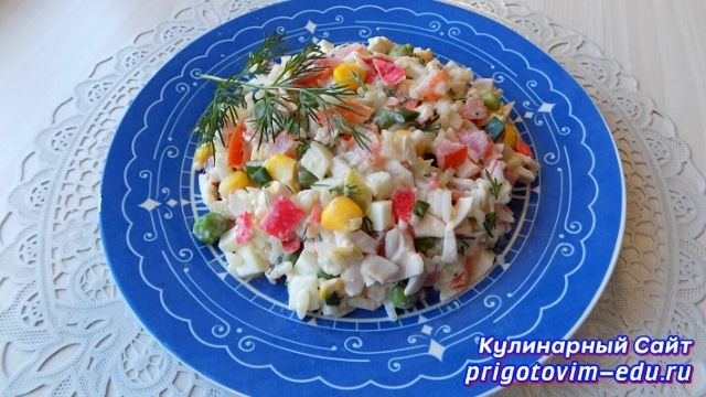 Крабовый салат с гавайской смесью овощей