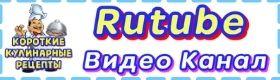 Смотрите Мои видео рецепты на Рутуб