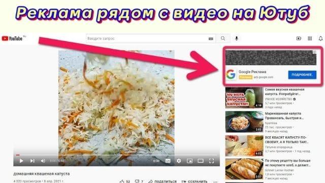 Реклама рядом с видео на Ютуб.